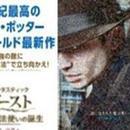 《神奇動物》續作登陸日本 宮野真守登宣傳海報