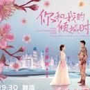 俞灝明新劇獲胡歌打call 發文:你是我的榜樣