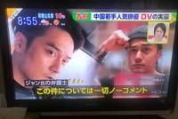 中浦悠花日电视台采访全纪录 爆料蒋劲夫施暴细节