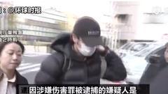 日本警方以涉嫌伤害罪逮捕蒋劲夫 蒋承认警方指控