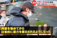 日电视台播报蒋劲夫自首画面 全副武装戴帽子口罩