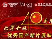 北京百老汇影城改革开放40周年优秀国产新片展映