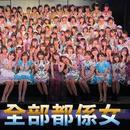 壮观!AKB48全员出动贺成军13年 美音接任总监督