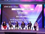 2018V峰会音乐戏剧分论坛举行 业内人士分享经验
