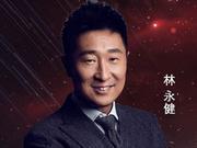 """林永健点赞""""失散多年妹妹""""吴珊卓获奖消息"""