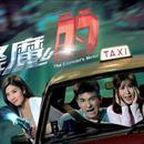 """《降魔的2.0》將拍 會有""""TVB宇宙""""已掛角色加入"""