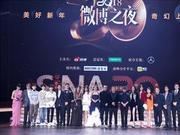 实录:2018最新大奖娱乐官网下载微博之夜盛典全程回顾