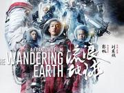 《流浪地球》票房超《复联3》跻身中国票房榜前十