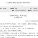 李小璐起诉造谣网友民事判决书公布