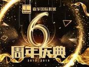 ?#26412;?#22025;华影城姚家园路活力东方店6周年庆会员活动