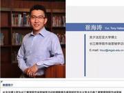 刘强东涉性侵案曝关键证人 教授崔海涛浮出水面…