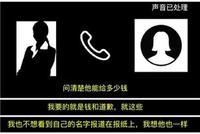 """刘强东案谈判录音曝光""""女生索要钱财""""音频属实"""