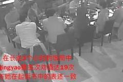刘强东案第5段视频曝光:3小时饭局女生被劝酒19次