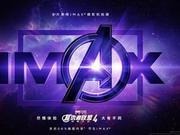 《复联4》登顶IMAX中国最高票房 劲收4.96亿