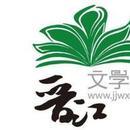 晋江文学城回应被查:将主动配合执法机关依法查处