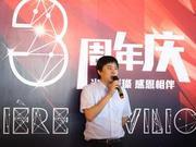 北京卢米埃住总万科影城三周年庆典
