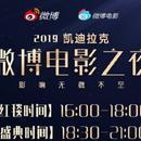 实录:2019微博电影之夜邓超等众星接受群访