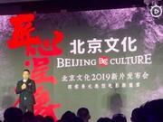 北京文化宋歌谈电影内容:创作应符合主流价值观