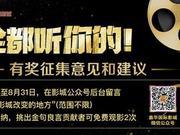 """北京嘉华影城活力东方店暑期""""放价""""福利活动"""