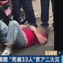 京阿尼縱火案嫌疑人照片曝光 送院後生命垂危