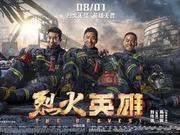 神彩10分彩_大发10分彩观影团《烈火英雄》IMAX版大V专场河北省福彩快3,金逸抢票
