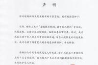 麥銳娛樂否認公司倒閉旗下藝人解約:目前運營穩定