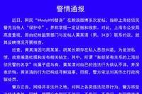 造謠民警為周立波充當保護傘 黃毅清被行政拘留