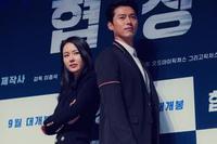 玄彬孫藝珍將前往瑞士拍攝tvN新劇《愛情的迫降》