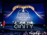 京城首家CINITY影厅落户北京河北省福彩快3,金逸大悦城店