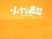 新浪觀影團《小小的愿望》金逸大悅城免費搶票