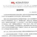 王迅方發聲明否認出軌:網曝約會爲不實內容
