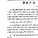 王曉晨遭惡毒言語攻擊 發律師聲明要求刪博道歉