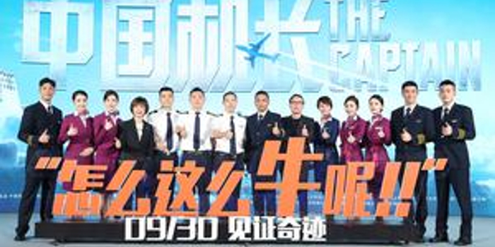 《中国机长》背后:主演每天联系原型确认台词