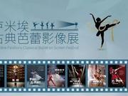 2019古典芭蕾影像展即将在北京卢米埃影城开幕