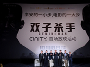 李安现身《双子杀手》北京河北省福彩快3,金逸大悦城店点映活动