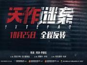 新浪观影团《天作谜案》华谊影院望京店免费抢票