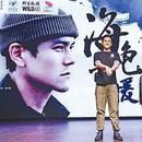 彭于晏首次參與保護海洋紀錄片 呼籲大家注重環保