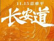 越南河内五分彩开奖官网,新浪观影团《长安道》主创见面会免费观影抢票