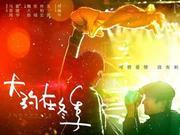 越南河内五分彩开奖官网,新浪观影团《大约在冬季》主创见面会免费抢票