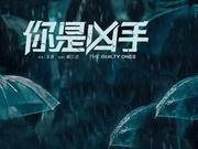 新浪觀影團《你是兇手》北京嘉華影城免費搶票