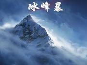 新浪观影团《冰峰暴》北京耀莱影城免费抢票