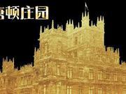 新浪观影团《唐顿庄园》北京免费观影抢票