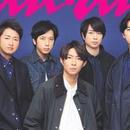 岚时隔一年上《anan》封面 谈关于2020年的想法
