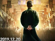 新浪觀影團《葉問4:完結篇》北京免費觀影搶票