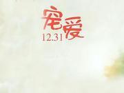 新浪觀影團《寵愛》UME影城華星店免費搶票