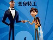 新浪觀影團《變身特工》3D版北京免費觀影搶票