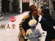 新浪觀影團《美麗人生》4K修復版免費觀影搶票