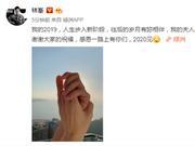 林峰宣布结婚:往后岁月有你相伴 我的夫人张馨月