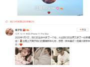 章子怡发文宣布生子喜讯 大女儿小苹果点赞表祝福