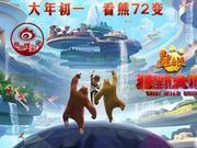 新浪觀影團《熊出沒·狂野大陸》首映觀影搶票